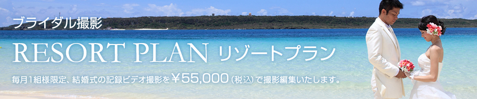 リゾートプラン 毎月1組様限定、結婚式の記録ビデオ撮影を¥55,000(税込)で撮影編集いたします。